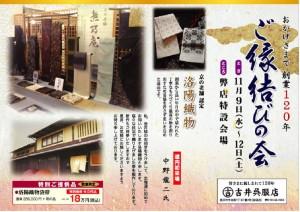 ご縁結び-1.jpg(2)